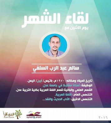 لقاء الشهر في عدن تقرأ